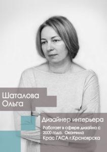 Дизайнер интерьера Шаталова Ольга