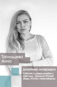 Дизайнер интерьера Тагильцева Анна